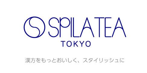 SPILA TEA TOKYO,和漢茶専門店,和漢タピオカ,ジェラート,漢方をもっとおいしく,スタイリッシュに