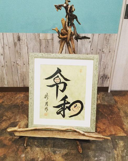 字遊人龍月さんによる「令和」の書と流木アート