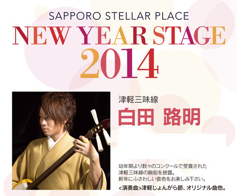 SAPPORO STELLAR PLACE NEW YEAR STAGE 2014