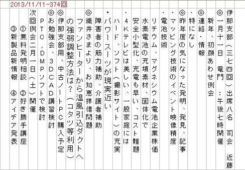 2014/01/11-例会内容