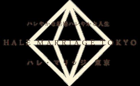 ハレやかな結婚 ハレやかな人生 ハレ・マリッジ東京
