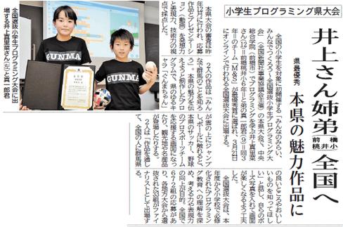 上毛新聞2月26日