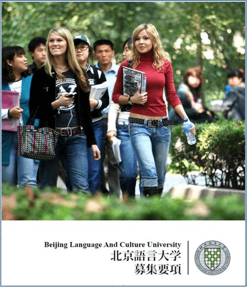 北京語言大学入学パンフレットダウンロード