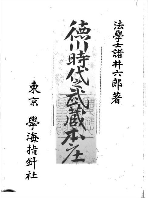 「徳川時代之武蔵本庄」(諸井六郎著)