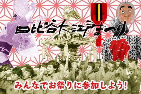 日比谷大江戸まつり, お祭りパレード, みんなでお祭りに参加しよう!, 参加者募集中