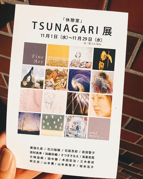 TUNAGARI展告知 画廊カフェリトルギャラリー 大阪市住吉区長居の画廊カフェ