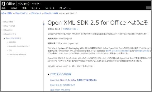 Open XML SDKが拡げる開発コスト...