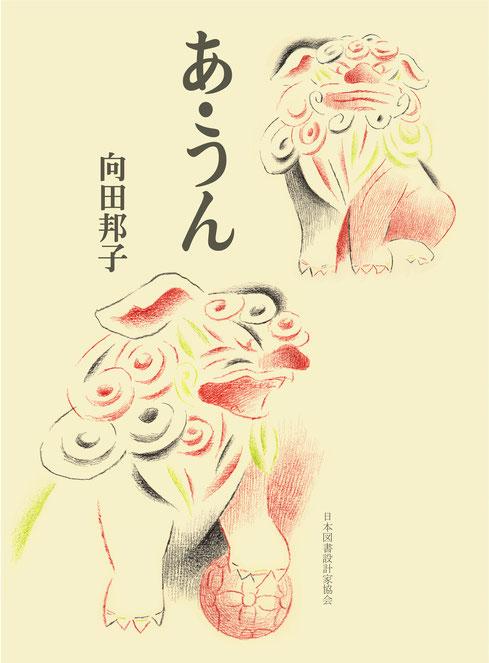 課題図書「あ・うん」/向田邦子著 表紙です。