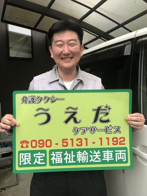 神戸市介護タクシーうえだケアサービス 神戸市北区介護タクシーうえだケアサービス