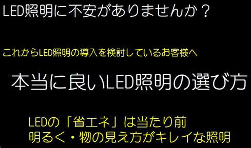 LED価格比較