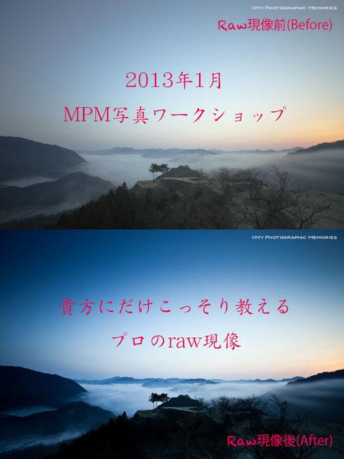 2013年1月写真ワークショップ
