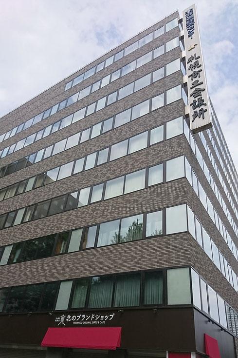 第82回・リテールマーケティング(販売士)検定試験会場(札幌商工会議所)