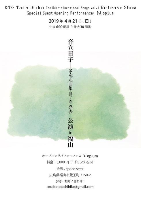 "OTO Tachihiko ""The Multidimensional Songs Vol.1"" Release Show in Fukuyama"