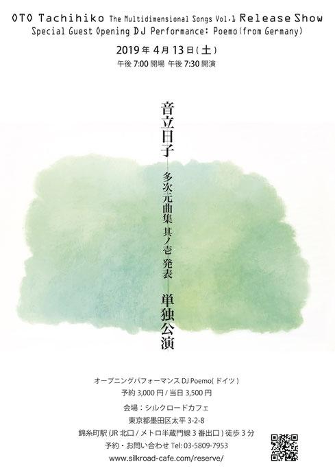 """OTO Tachihiko """"The Multidimensional Songs Vol.1"""" Release Show"""