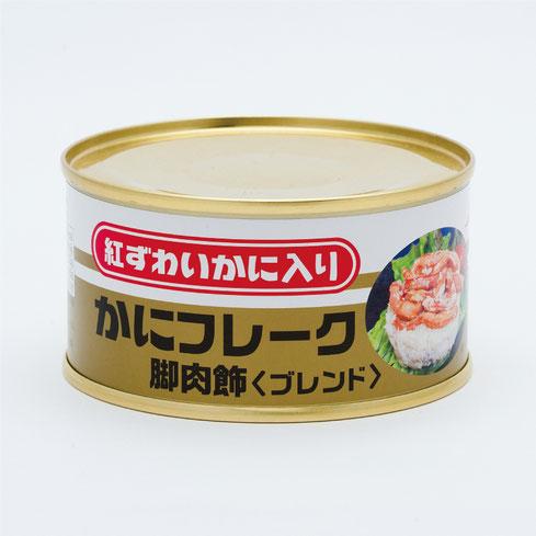 業務用水産缶詰,ストー紅ずわいかに入りかにフレーク脚肉飾(ブレンド),ストー缶詰株式会社