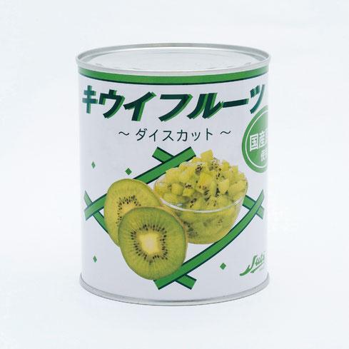 フルーツ缶詰,キウイフルーツ,ストー国産キウイフルーツダイスカットライトシラップ,ストー缶詰株式会社