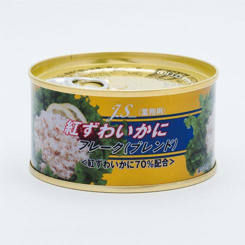 業務用水産缶詰,J.S紅ずわいかにフレーク(ブレンド),ストー缶詰株式会社