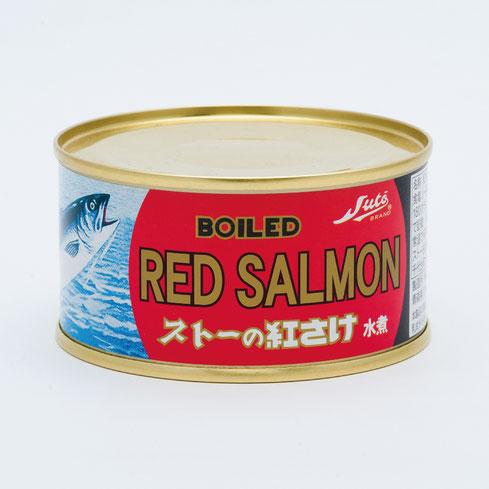 紅鮭,ストー紅さけ水煮,ストー缶詰株式会社