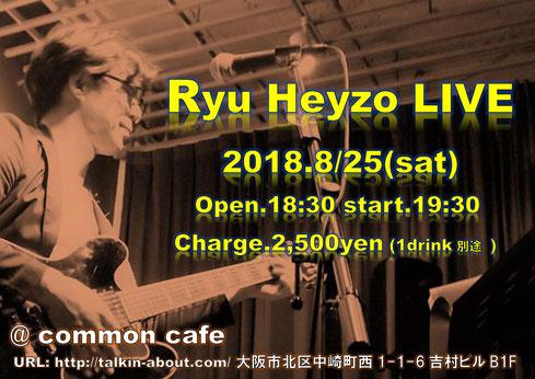 ボイトレ ボイストレーナー RyuHeyzo LIVE