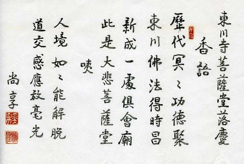宮崎奕保老師・菩薩堂落慶香語