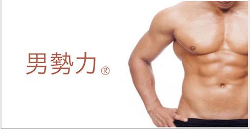 男性機能アップの鍼灸治療