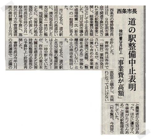 愛媛新聞 西条道の駅中止