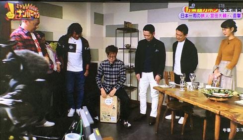 カホン -TV-ミヤネ-日本一周