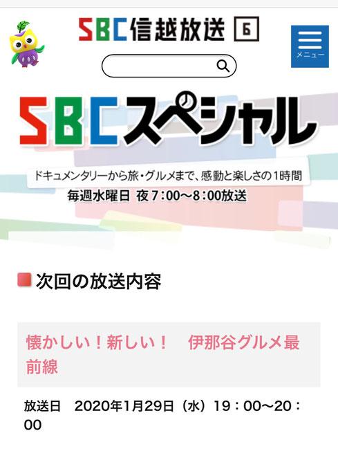 長野県内の有名番組「SBCスペシャル」