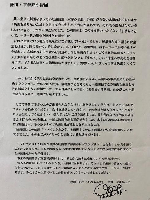 映画監督:大山晃一郎氏 挨拶文