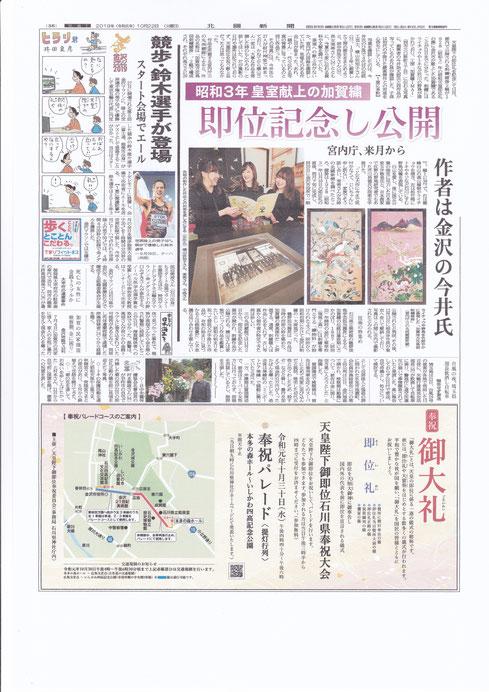 北國新聞 掲載日:2019/10/22