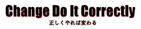 change do it correctlyの文字