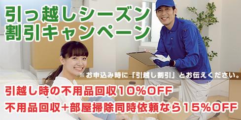 西東京の不用品回収ユニバーサルサポートの引っ越しシーズン割引キャンペーン