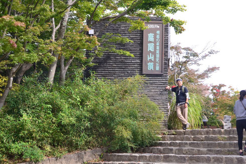 日本一の人気の高尾山:記念の一枚です。