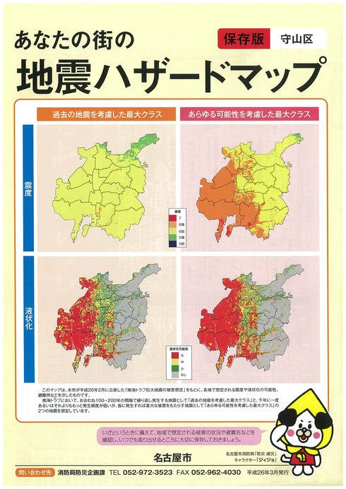 守山区の地震ハザードマップ