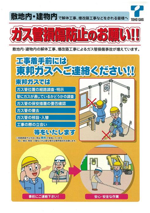 ガス管損傷防止のお願い