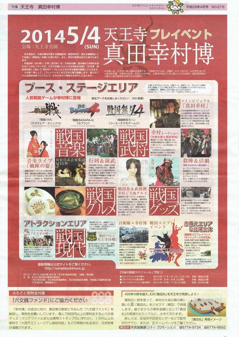 天王寺区広報紙 2014年4月号 クリックで拡大します