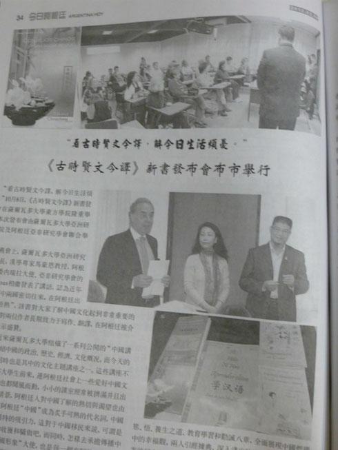 la revista semanal china-阿根廷周刊 en donde aparece una nota sobre la presentación del libro.