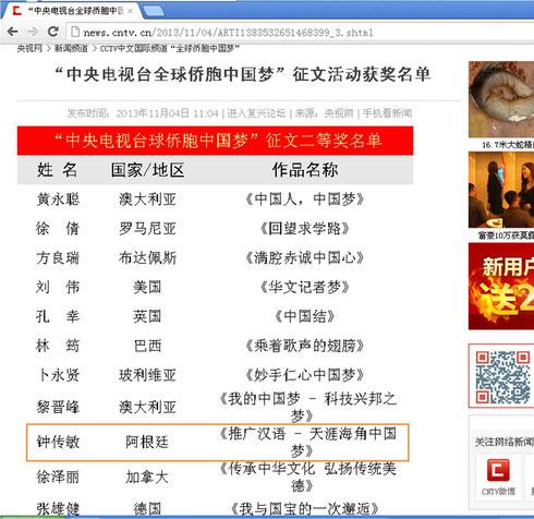 El artículo de Pablo que ganó el 2º premio del concurso que organizó CCTV-- canal oficial de China