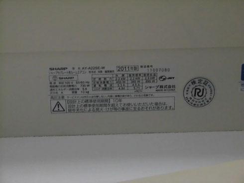 ay-a22se-w 2011年製
