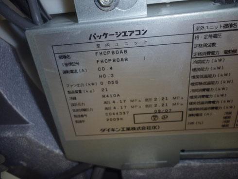 ダイキンエアコンFHCP80AB