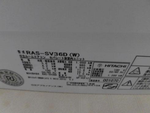 RAS-SV36D(W):2015年製