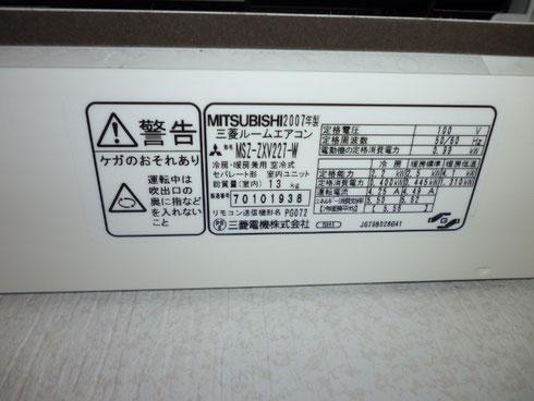 MSZ-ZXV227-W エアコンクリーニング