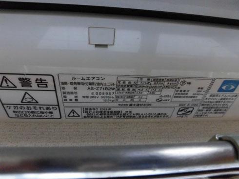 AS-Z71B2W:2013年製