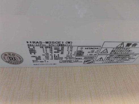 RAS-M25CE1(W):2013年製