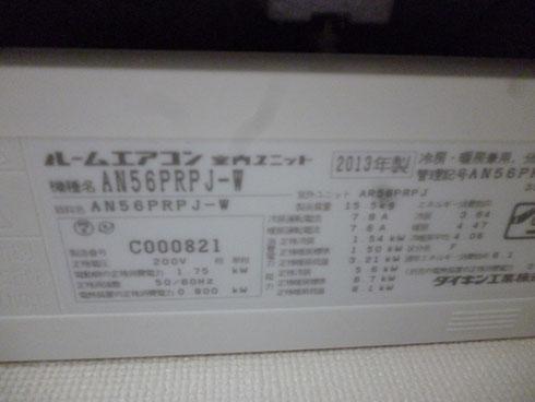 AN56PRP-W