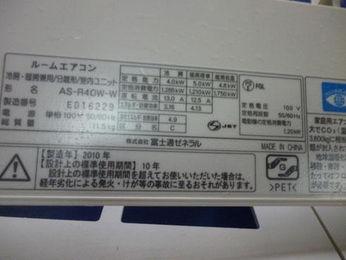 富士通製お掃除機能付きエアコンクリーニング AS-R40W-W 2010年製