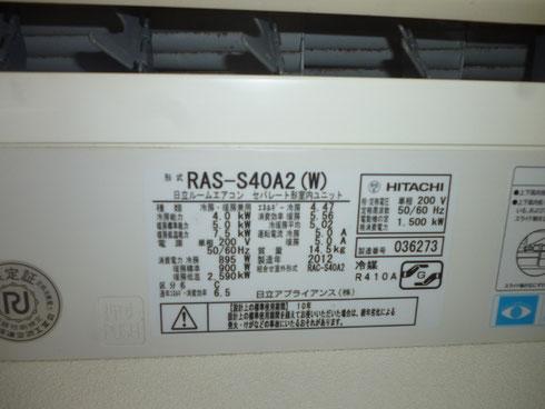 RAS-S40A2    2012年製 日立お掃除機能付きエアコンクリーニング
