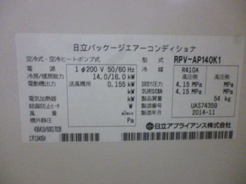 2014年日立製RPV-AP140K1
