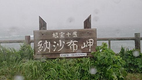 車内から撮影した納沙布岬
