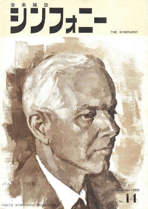 雑誌『シンフォニー』1955年11月号の表紙